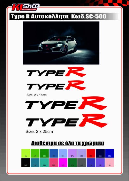 Αυτοκόλλητα Type R Κωδ.SC500